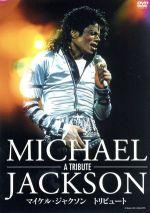マイケル・ジャクソン:トリビュート(通常)(DVD)