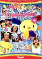 ウサハナとハッピーバースデー(通常)(DVD)
