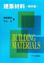 建築材料(単行本)