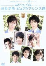メイキングオブタクミくんシリーズ Pure~ピュア~ 祠堂学院 ピュアなプリンス達(通常)(DVD)