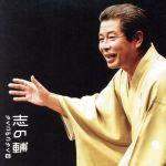 志の輔らくごのごらく(6)「朝日名人会」ライヴシリーズ66「帯久」(通常)(CDA)