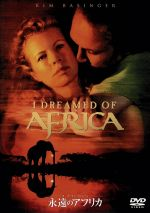 永遠のアフリカ(通常)(DVD)