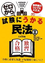 ゼロから試験にうかる民法(2)(単行本)