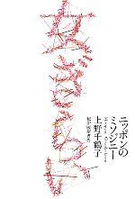 女ぎらい ニッポンのミソジニー(単行本)