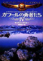 ガフールの勇者たち(MF文庫ダ・ヴィンチ)(Ⅳ)(文庫)