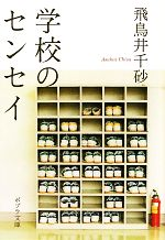 学校のセンセイ(ポプラ文庫)(文庫)