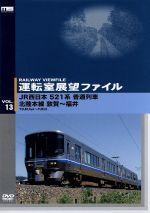 運転室展望ファイル VOL.13(通常)(DVD)