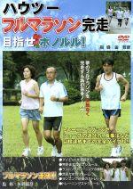 ハウツーフルマラソン完走 目指せホノルル 改訂版(通常)(DVD)