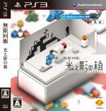 【PSMove専用】無限回廊 光と影の箱(ゲーム)