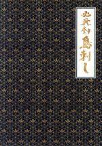 必死剣鳥刺し(通常)(DVD)