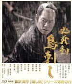必死剣鳥刺し(Blu-ray Disc)(BLU-RAY DISC)(DVD)