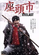 座頭市 THE LAST(通常)(DVD)