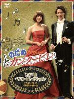 のだめカンタービレ ロケ地ベストセレクション~2006-2010 4年間の想い出~(通常)(DVD)