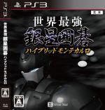 世界最強銀星囲碁 ハイブリッドモンテカルロ(ゲーム)
