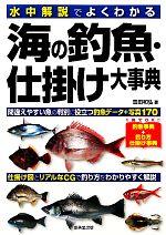 海の釣魚・仕掛け大事典 水中解説でよくわかる(単行本)