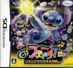 もっと! スティッチ!DS リズムでラクガキ大作戦♪(ゲーム)
