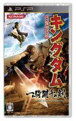 キングダム 一騎闘千の剣(ゲーム)