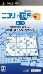 ニコリの数独 +2 第一集 ~数独 ぬりかべ へやわけ~(ゲーム)