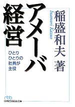 アメーバ経営 ひとりひとりの社員が主役(日経ビジネス人文庫)(文庫)