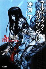 マルドゥック・スクランブル The 2nd Combustion‐燃焼(完全版)(ハヤカワ文庫JA)(文庫)