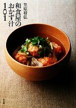 笠原将弘 和食屋のおかず汁101(単行本)