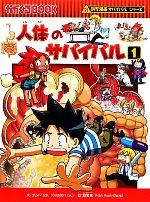人体のサバイバル 科学漫画サバイバルシリーズ(かがくるBOOK科学漫画サバイバルシリーズ24)(1)(児童書)
