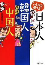 こんなに違うよ!日本人・韓国人・中国人(PHP文庫)(文庫)