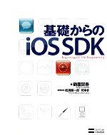 基礎からのiOS SDK(単行本)