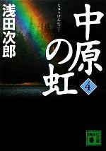 中原の虹(講談社文庫)(4)(文庫)