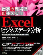 Excelビジネスデータ分析 仕事の現場で即使える! Excel 2010/2007/2003/2002対応(単行本)