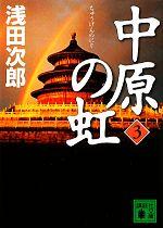 中原の虹(講談社文庫)(3)(文庫)