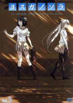 ヨスガノソラ 3(通常)(DVD)