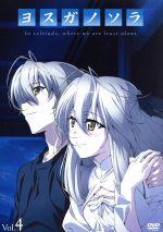 ヨスガノソラ 4(通常)(DVD)