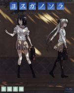ヨスガノソラ(3) 依媛奈緒(Blu-ray Disc)(20P特別ブックレット付)(BLU-RAY DISC)(DVD)