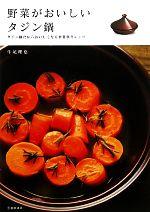 野菜がおいしいタジン鍋 タジン鍋だからおいしくなる春夏秋冬レシピ(単行本)