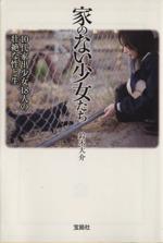 家のない少女たち(宝島SUGOI文庫)(文庫)