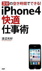 iPhone4快適仕事術 3分の空き時間でできる!(新書)