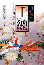 京友禅「千總」 450年のブランド・イノベーション(単行本)