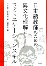 日本語教師のための異文化理解とコミュニケーションスキル(単行本)