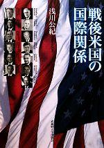戦後米国の国際関係(単行本)