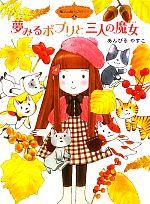 夢みるポプリと三人の魔女 魔法の庭ものがたり 8(ポプラ物語館34)(児童書)