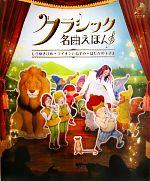 クラシック名曲えほん しらゆきひめ・ライオンとねずみ・はだかの王さま(CD1枚付)(児童書)