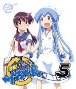 侵略!イカ娘(5)(Blu-ray Disc)(リーフレット付)(BLU-RAY DISC)(DVD)