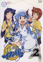 侵略!イカ娘(2)(通常)(DVD)
