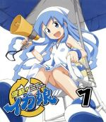 侵略!イカ娘(1)(Blu-ray Disc)(リーフレット付)(BLU-RAY DISC)(DVD)