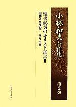 小林和夫著作集-聖書66巻のキリスト証言2(第2巻)(単行本)
