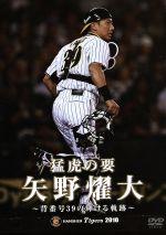 猛虎の要 矢野燿大 背番号39の輝ける軌跡(通常)(DVD)