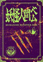 妖怪人間ベム 初回放送('68年)オリジナル版 オリジナルソフビゆびにんぎょう付DVD-BOX(通常)(DVD)