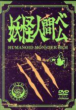 妖怪人間ベム 初回放送('68年)オリジナル版 DVD-BOX(通常)(DVD)