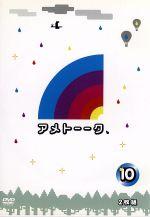 アメトーーク!DVD(10)(通常)(DVD)